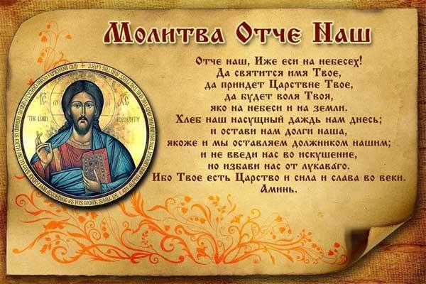 Скачать отче наш молитва на русском.