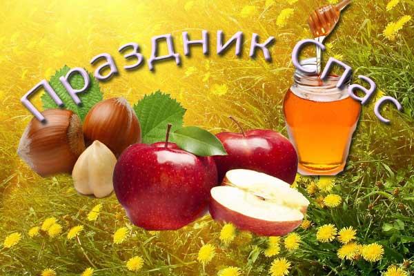 Медовый, яблочный и ореховый Спас, – какого числа, как праздновать