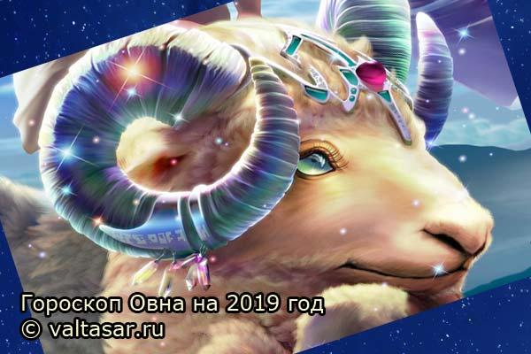 Точные гороскопы.вы будете весь год на коне, если сможете найти тот самый баланс между природной ленью и приступами бешеной активности, когда за короткое время овны мечтают успеть все.
