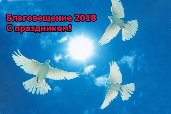 праздник Благовещение в 2018 году фото