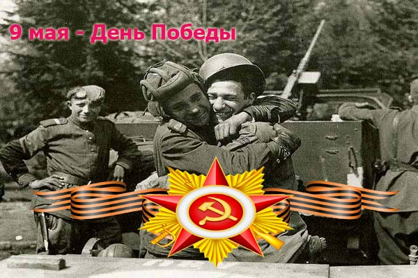 День Победы 9 мая - открытка времен 1945
