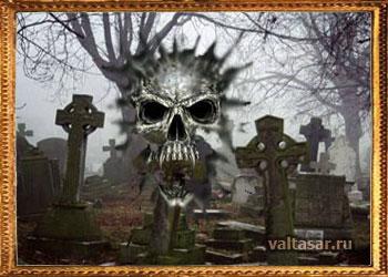 порча на могильную землю