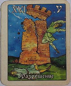 башня, разрушение