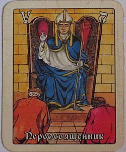 первосвященник, иерофант