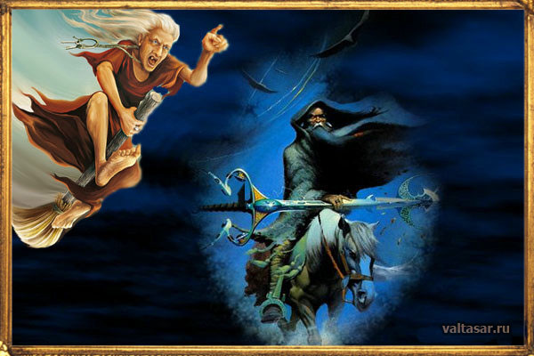 Ведьма из Фраддама