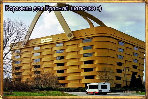 здание в виде огромной корзины