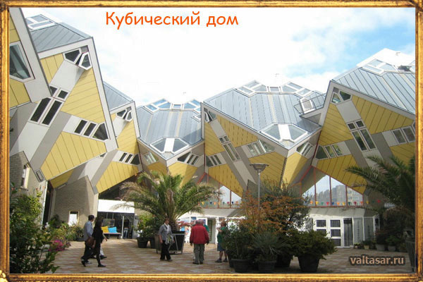 кубическое здание