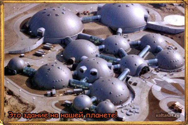 марсианская архитектура на земле