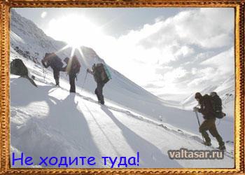 тайна перевала Дятлова так и не раскрыта