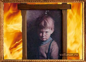 плачущий мальчик - картина, приносящая беду