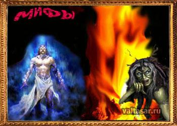 Древние мифы и легенды